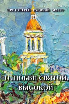 О любви святой, высокой (Протоиерей Василий Мазур)