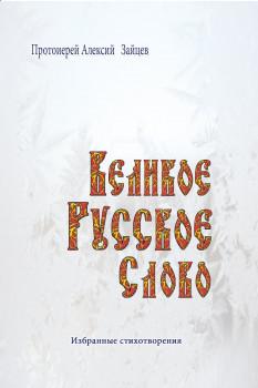 Великое русское слово. Сборник стихов (Протоиерей Алексий Зайцев)