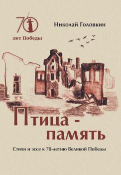 Птица-память: стихи и эссе к 70-летию Великой Победы