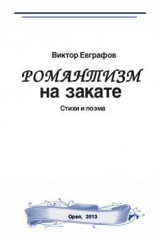 Романтизм на закате (Виктор Евграфов)