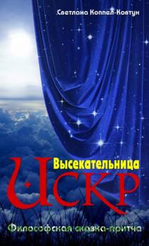 Высекательница Искр (Светлана Коппел-Ковтун)