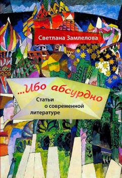 Ибо абсурдно (Светлана Замлелова)