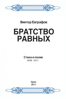 Братство равных (Виктор Евграфов)