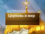 Передача «Церковь и мир»