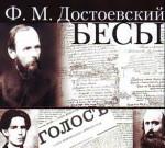 Достоевский, Бесы