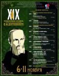 XIX Международный фестиваль камерных спектаклей по произведениям Достоевского