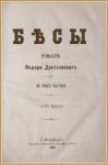 Издание романа Ф.М. Достоевского «Бесы». 1873 г.
