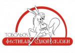 Фестиваль сказки «Конёк-Горбунок»