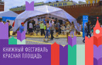 Фестиваль «Красная площадь»