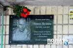 Мемориальная доска Олесю Бузине