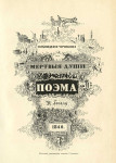 Обложка «Мертвых душ» рисованная самим Гоголем