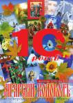 Журналу «Мгарский колокол» — 10 лет!