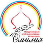 Клуб православных литераторов «Омилия»