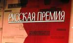 Русская премия