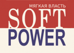 Мягкая власть. Soft power