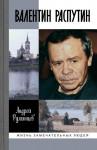 Валентин Распутин в серии «Жизнь замечательных людей»