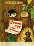 Книга «Винни-Пух и все остальные»