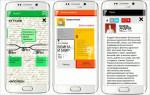 «Живые страницы» — бесплатное приложение для Android