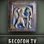 Бесогон TV