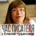 Елена Чудинова. Искусственные народы
