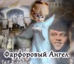 Людмила Ларкина. «Фарфоровый Ангел»