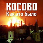 Косово. Как это было