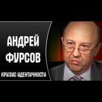 Андрей Фурсов. Кризис идентичности