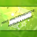 Татьяна Тимошевская. Мир инструментов музыкальных