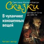 Светлана Коппел-Ковтун. Сказки