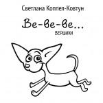 Вершики. Светлана Коппел-Ковтун