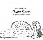 Виктория Осташ «Подих слова»