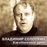 Ежедневный урок. Владимир Солоухин