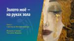 Светлана Коппел-Ковтун. «Золото моё — на руках зола»