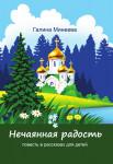 Нечаянная радость (Галина Минеева)