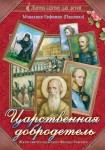 Царственная добродетель (Монахиня Евфимия (Пащенко)