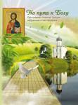 На пути к Богу. Сборник стихов (Протоиерей Алексий Зайцев)