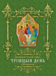 Троицын день. Сборник стихов (Протоиерей Алексий Зайцев)