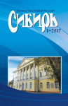 Журнал «Сибирь» №1 за 2017 год
