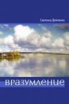 Вразумление (Светлана Демченко)