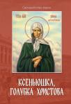 Ксеньюшка, голубка Христова (Светлана Коппел-Ковтун)