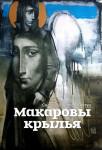 Макаровы крылья (Светлана Коппел-Ковтун)