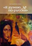 «Я думаю по-русски» (Светлана Коппел-Ковтун)