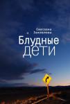 Блудные дети (Светлана Замлелова)
